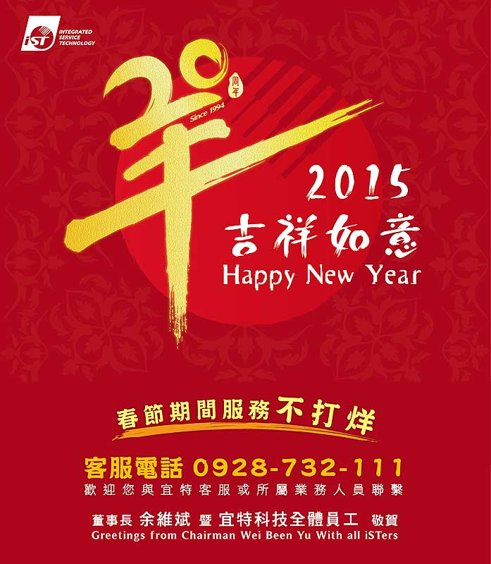 Happy chinese new year 2015 ist integrated service technology happy chinese new year 2015 m4hsunfo